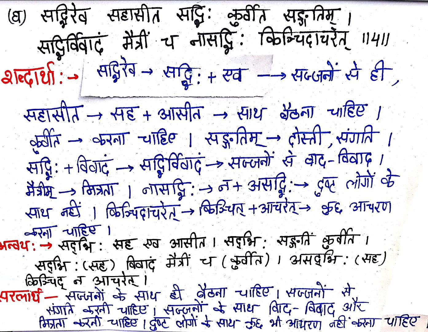 Pdf sanskrit slokas