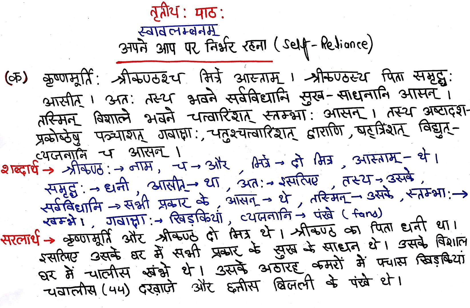 class 7 sanskrit chapter 3 - स्वावलंबनम्