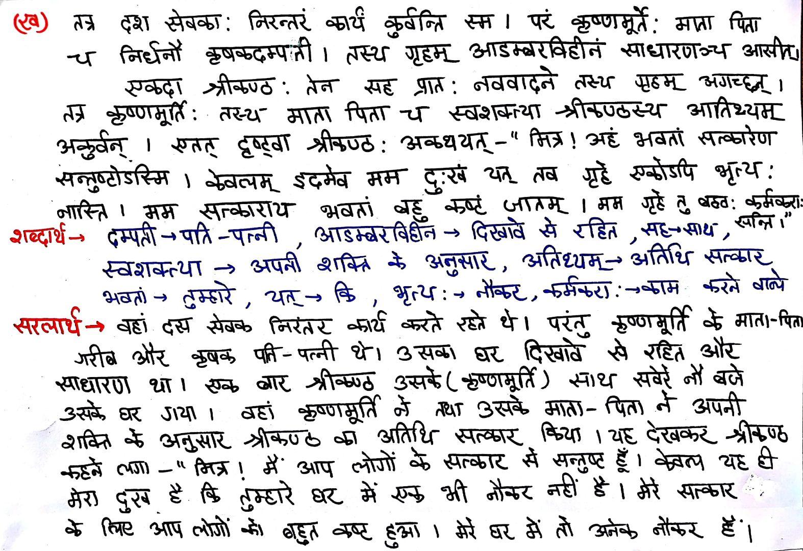 class 7 sanskrit chapter 3