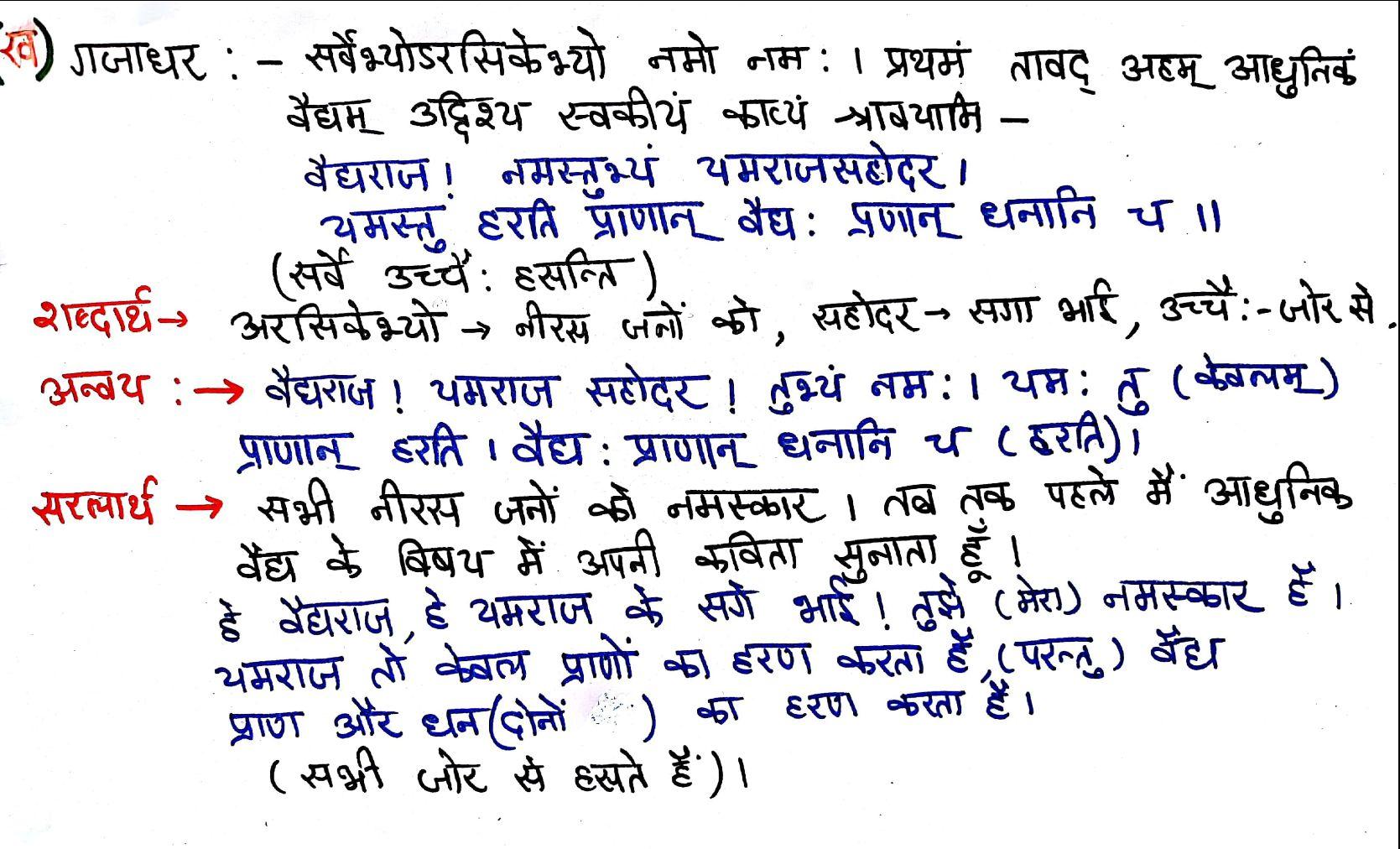 class 7 sanskrit chapter 4