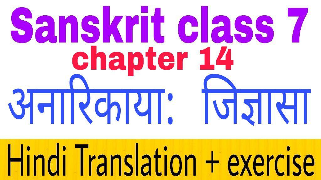 Class 7 sanskrit chapter 14 अनारिकाया: जिज्ञासा