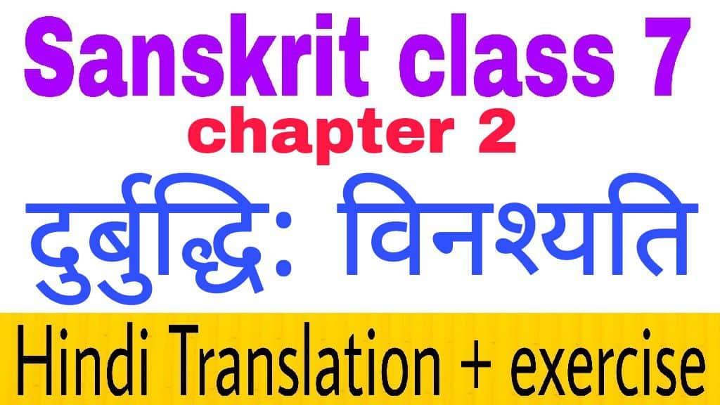 Class 7 sanskrit chapter 2- दुर्बुद्धि: विनश्यति