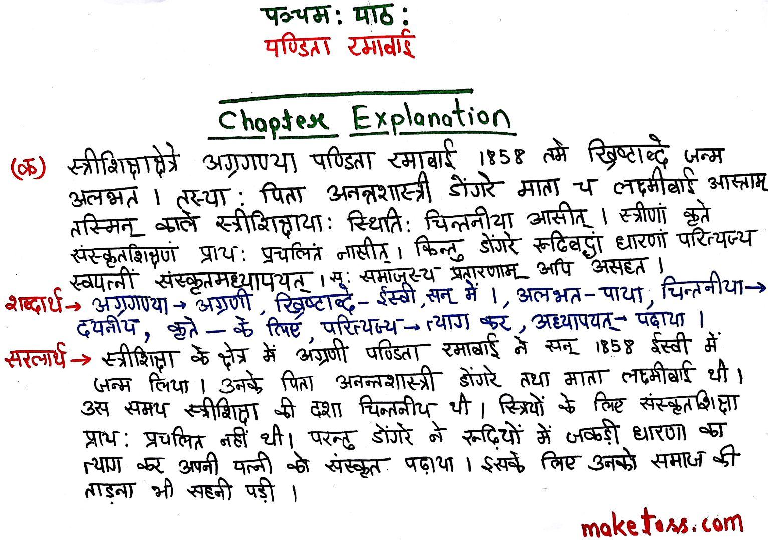 class 7 sanskrit chapter 5-पण्डिता रमाबाई