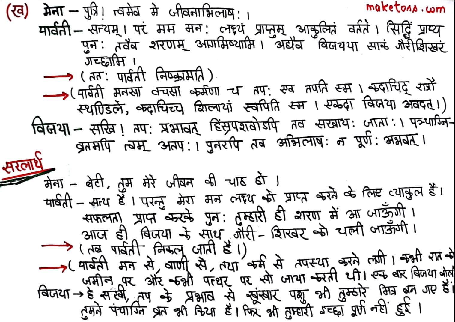 class 7 sanskrit chapter 7-संकल्प: सिद्धिदायक: