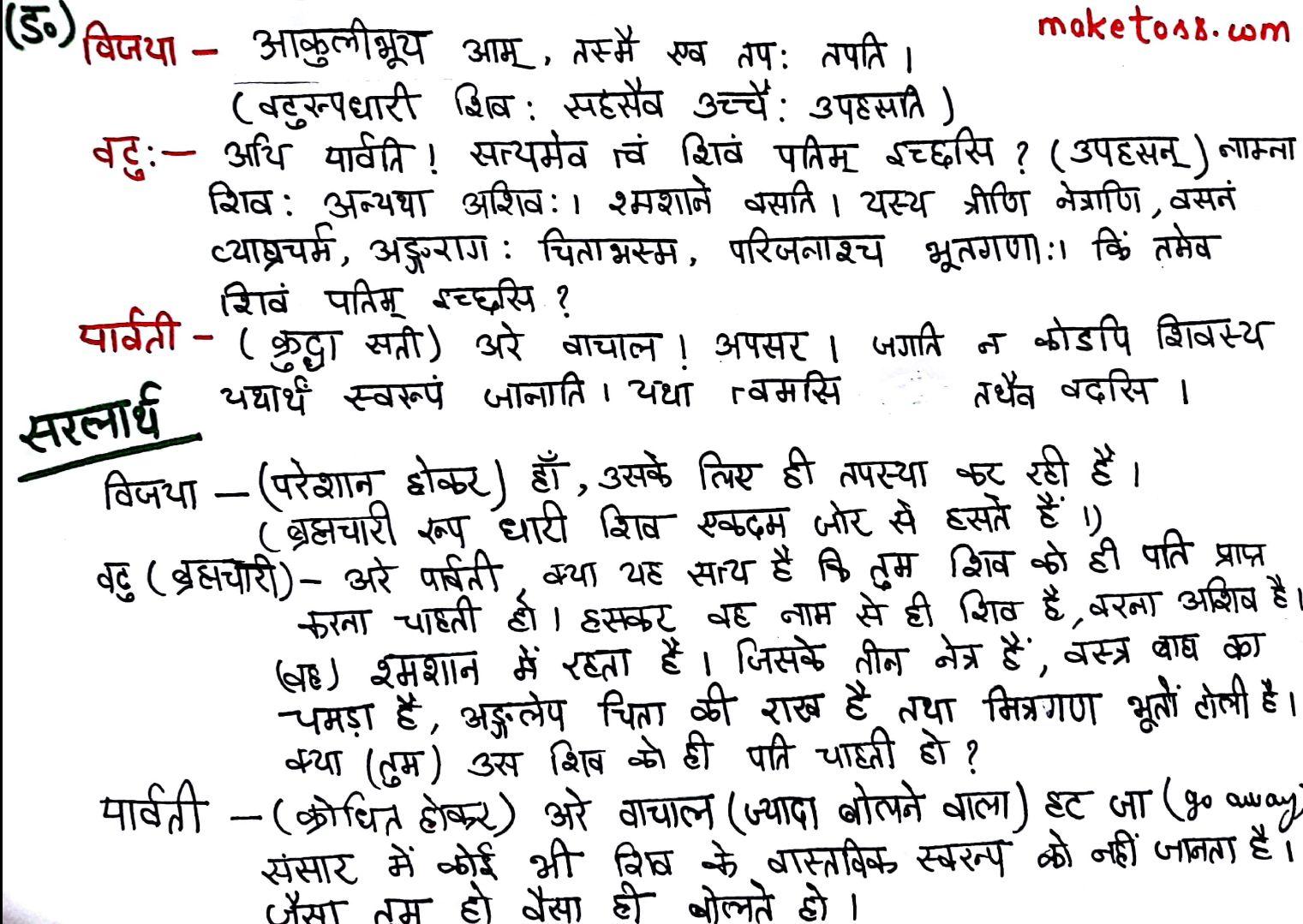 class 7 sanskrit chapter 7 संकल्प: सिद्धिदायक:
