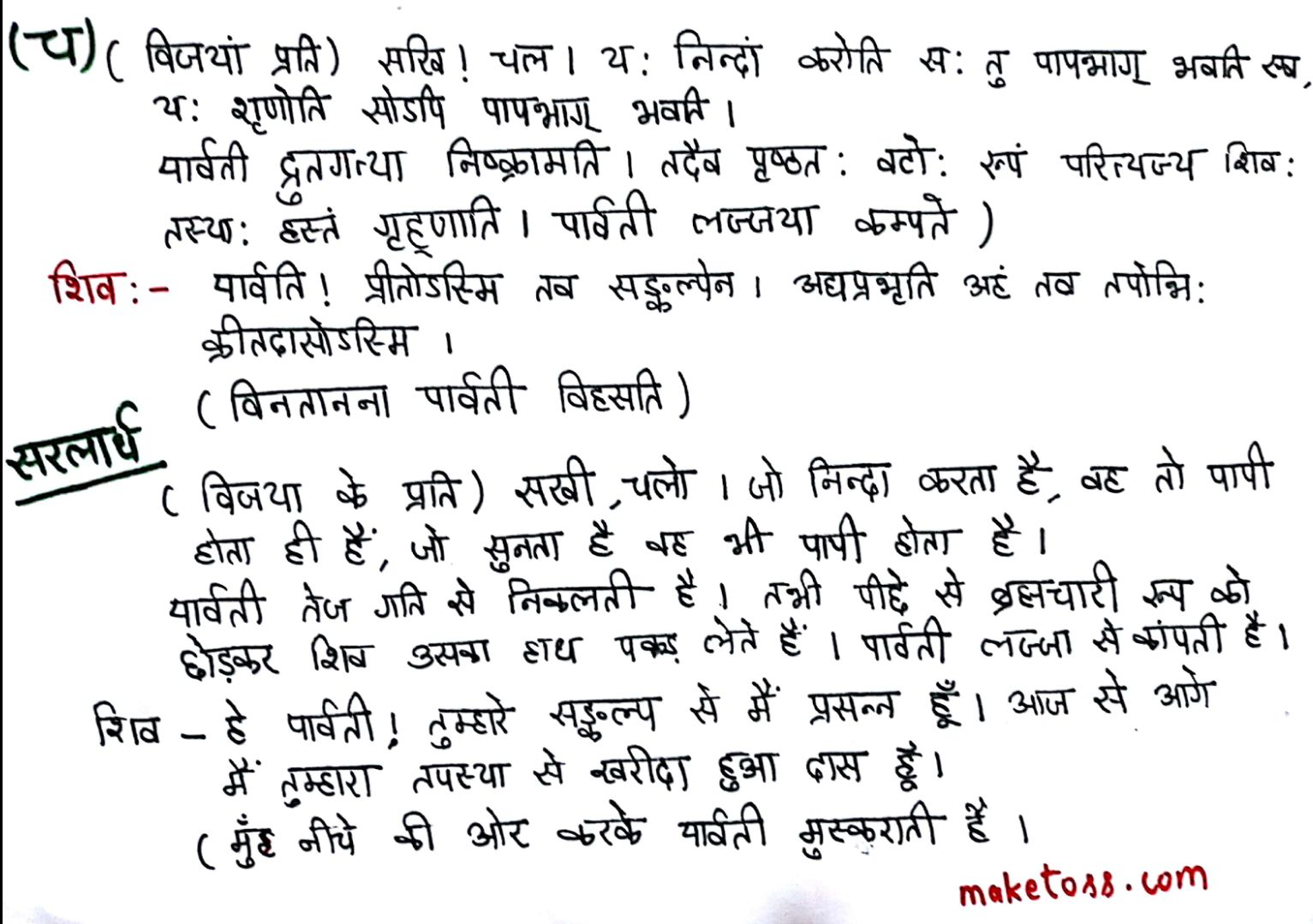 class 7 sanskrit chapter 7