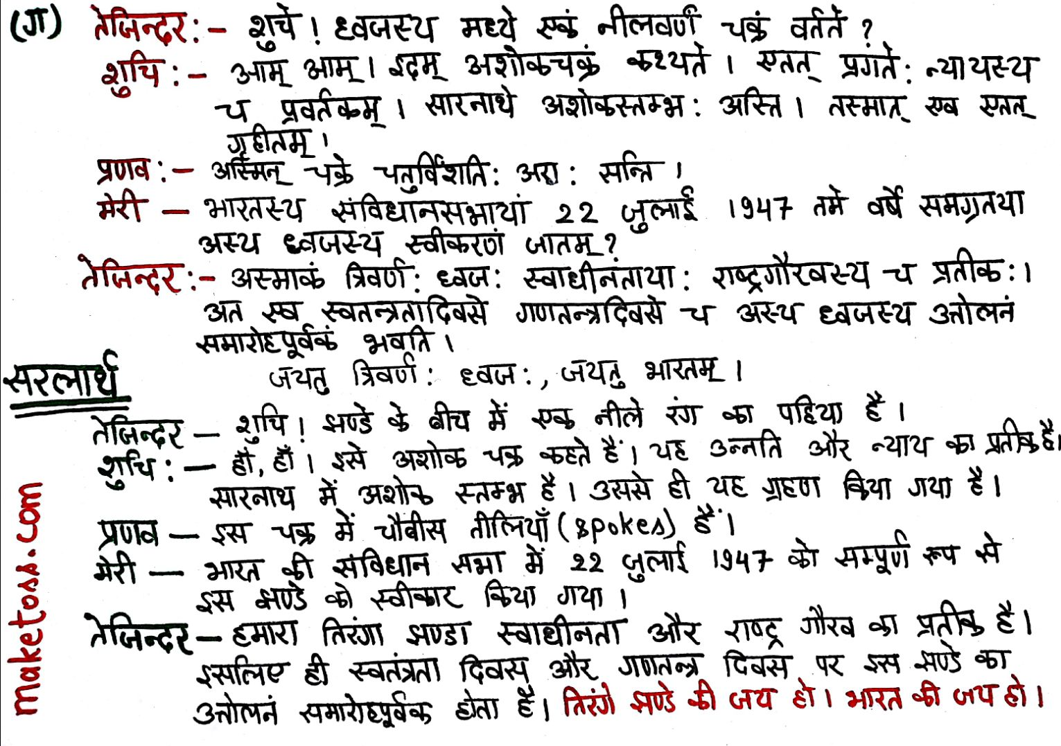 class 7 sanskrit chapter 8