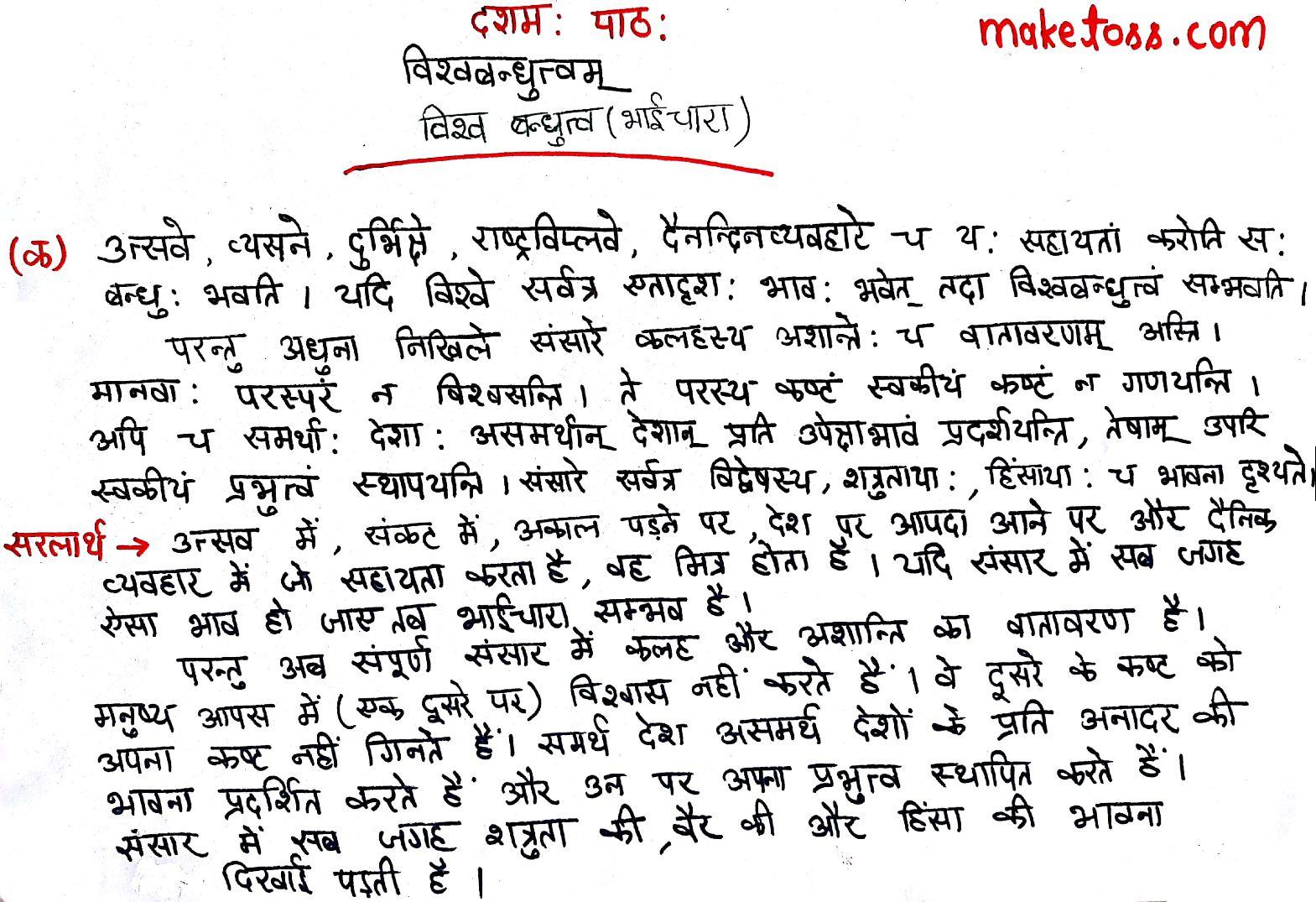 Class 7 sanskrit chapter 10 विश्वबंधुत्वम्