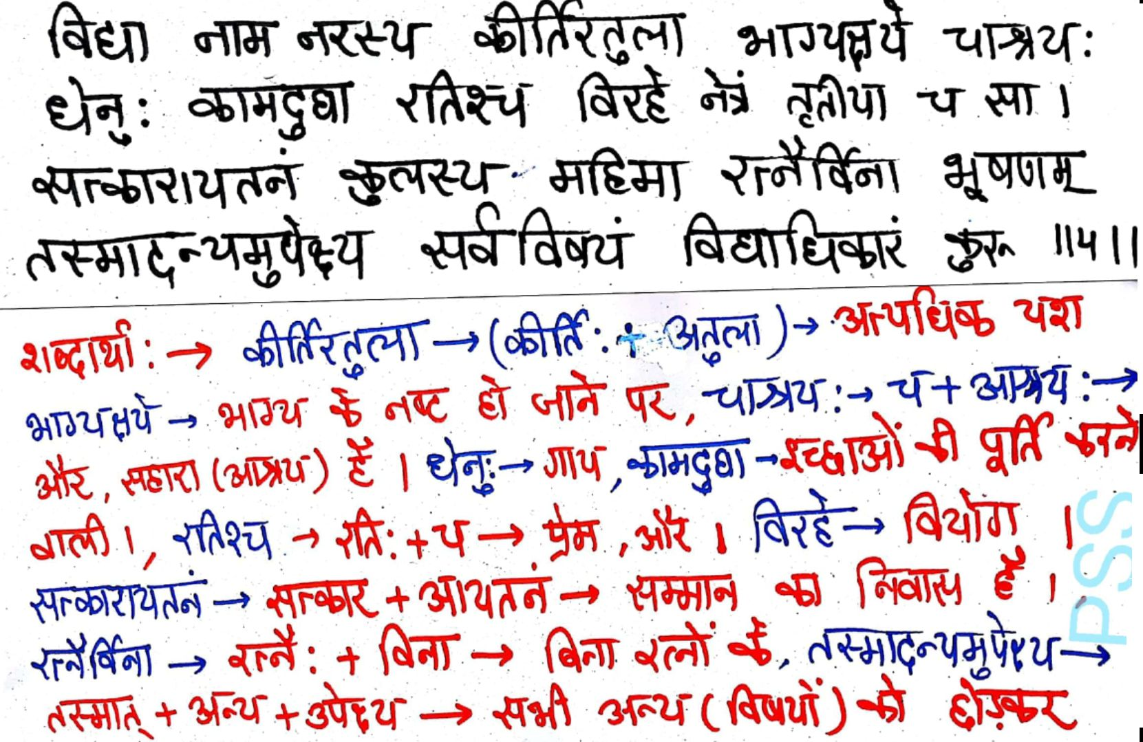 Class 7 sanskrit chapter 12