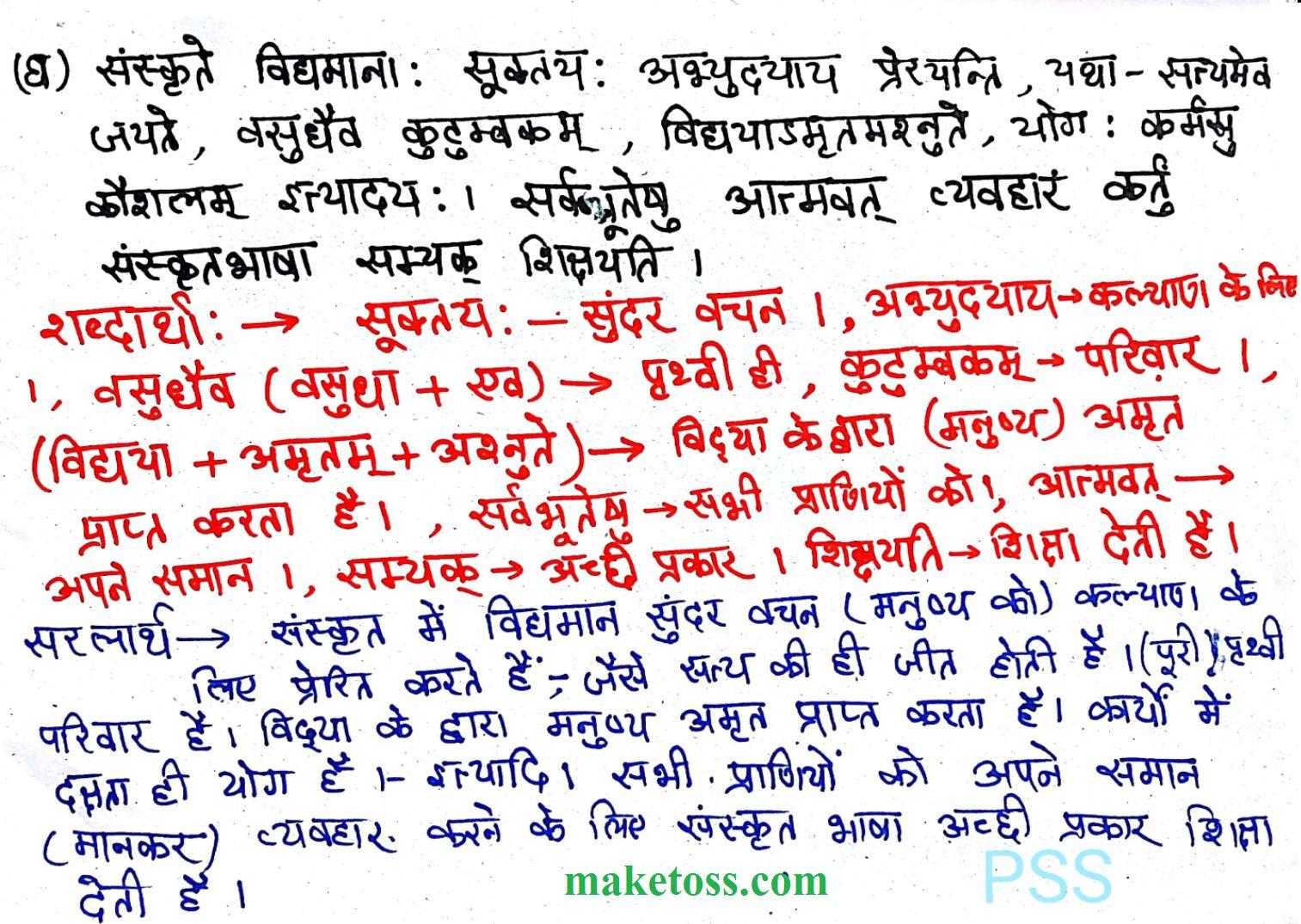 Class 7 sanskrit chapter 13 अमृतम् संस्कृतम्