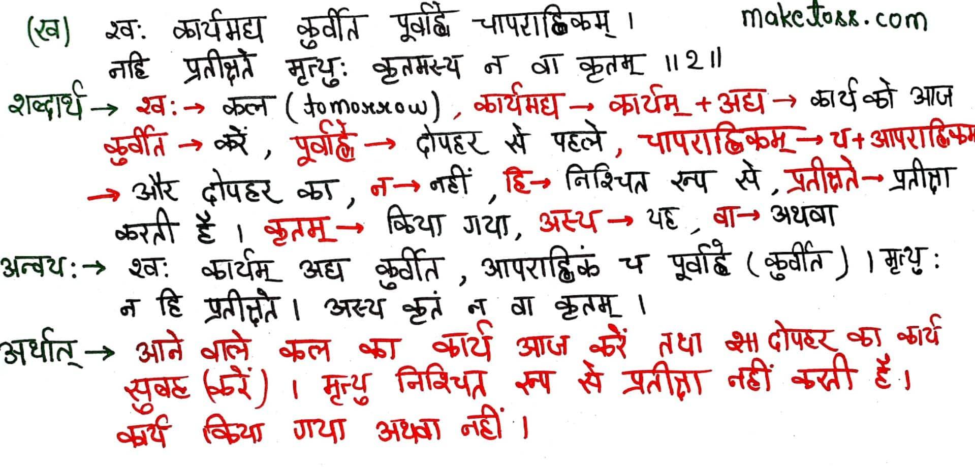 Class 7 sanskrit chapter 6 सदाचार:
