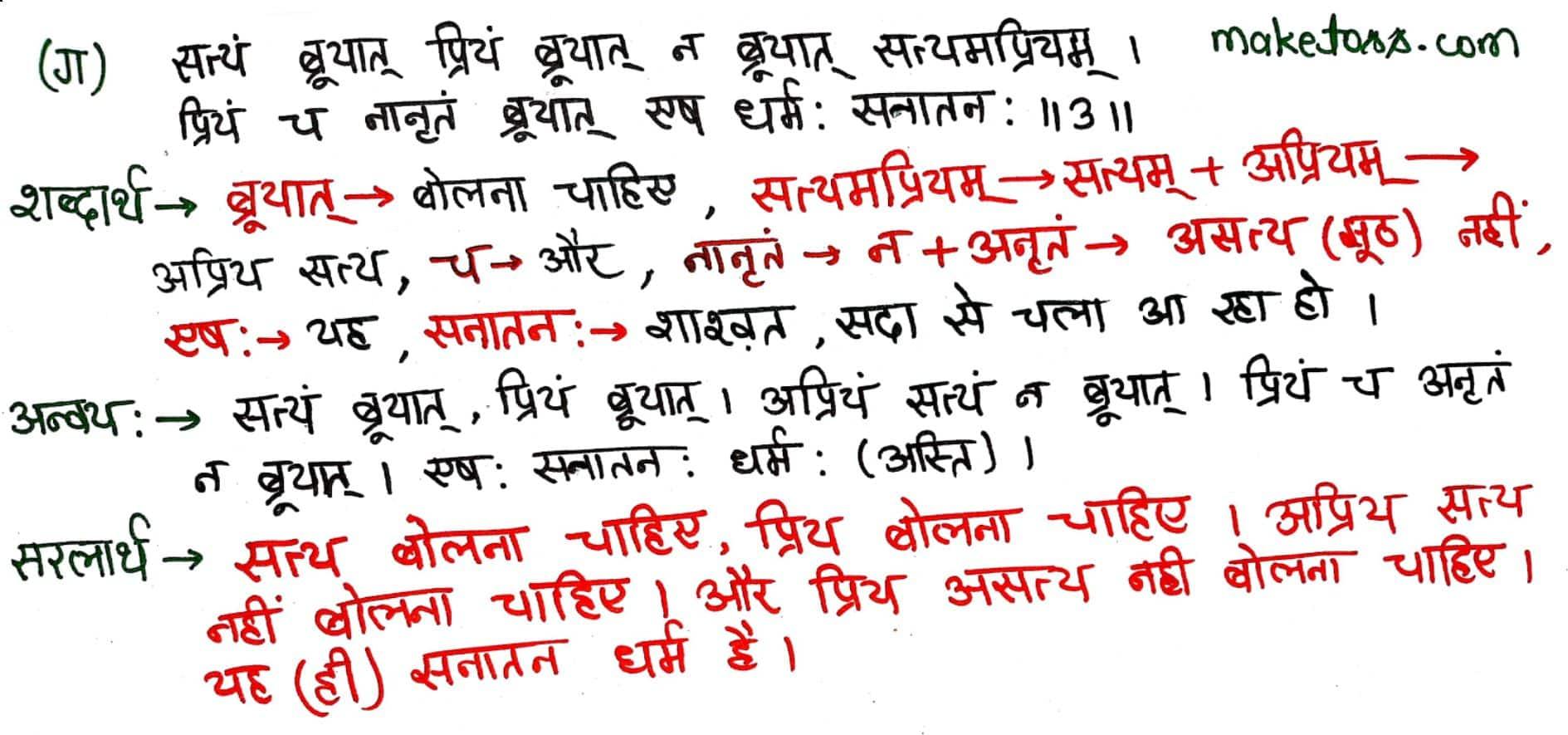 Class 7 sanskrit chapter 6