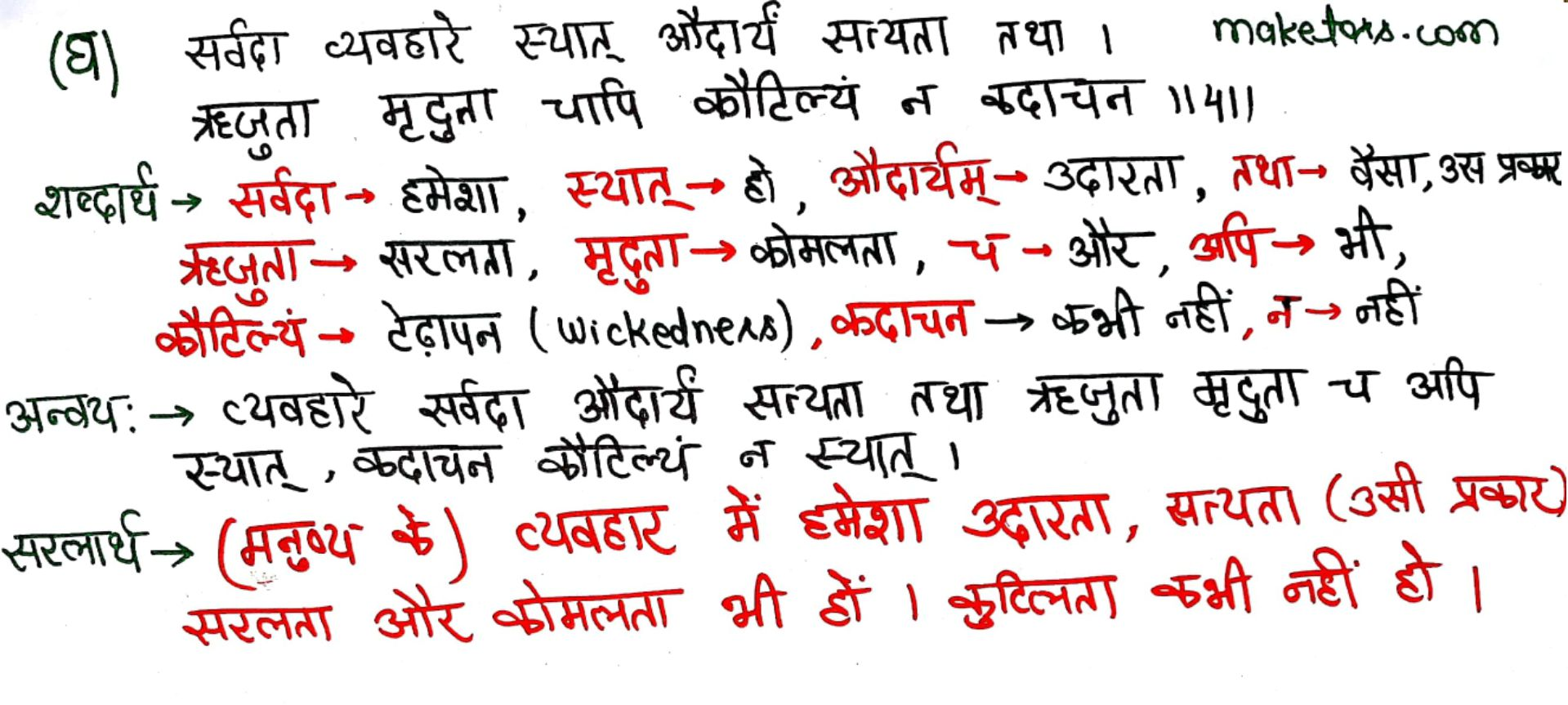 Class 7 sanskrit