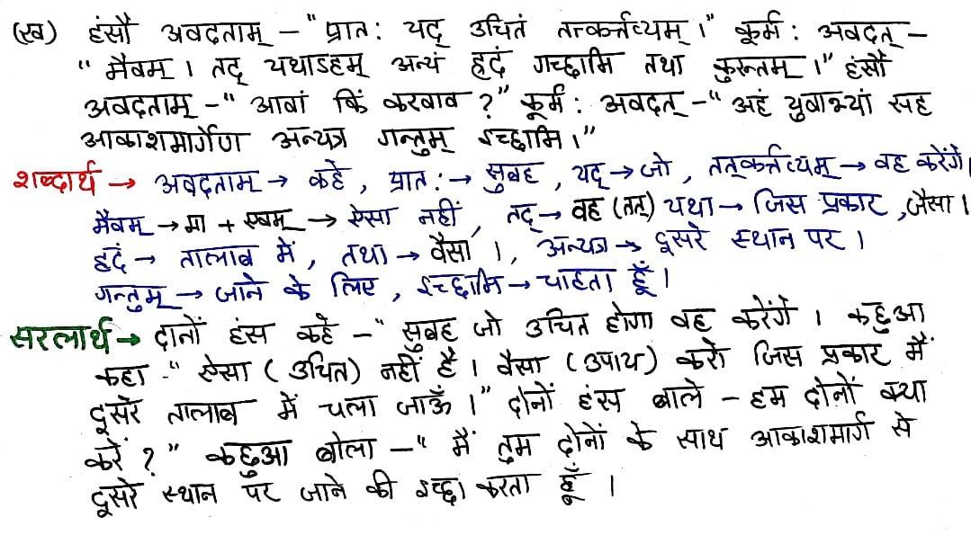Class 7 sanskrit chapter 2