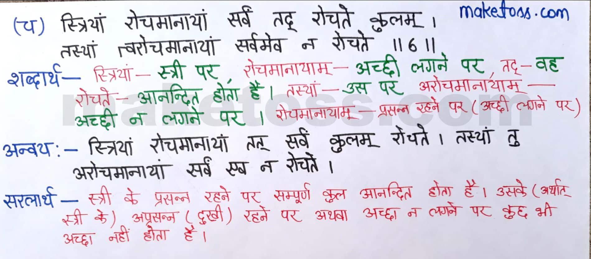 Class 8 Sanskrit chapter 1 - सुभाषितानि