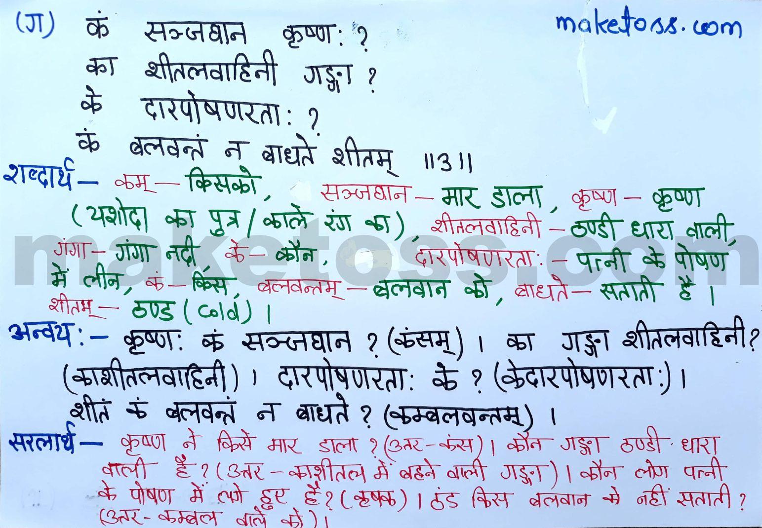 class 8 Sanskrit chapter 15